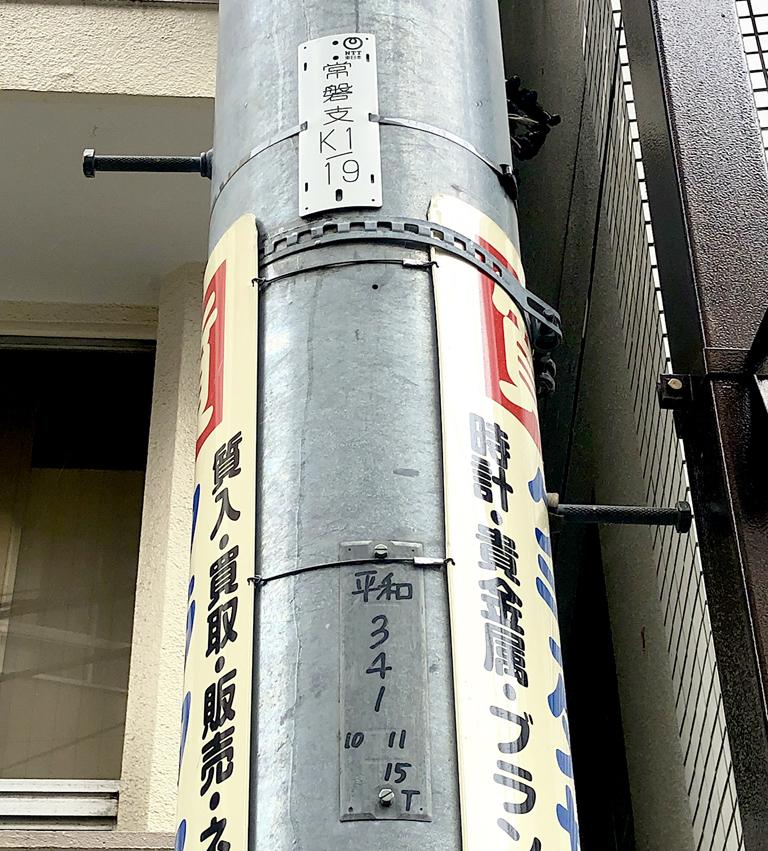 電柱の識別番号