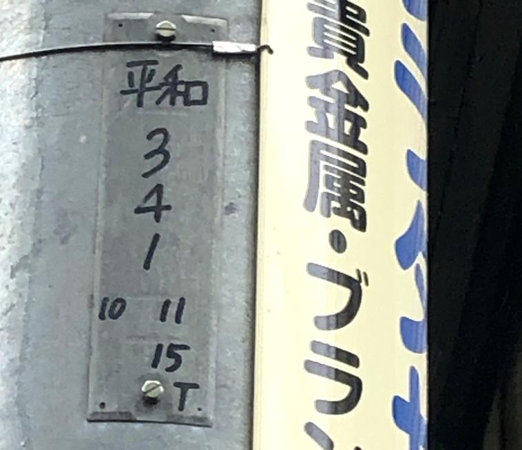 電力会社の識別番号