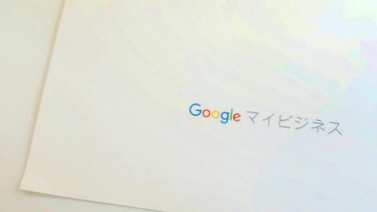 グーグルマイビジネス開始!口コミができるようになりました
