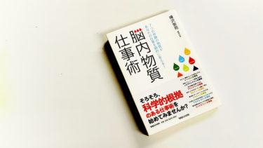 【蔵書紹介】脳内物質仕事術……樺沢紫苑先生