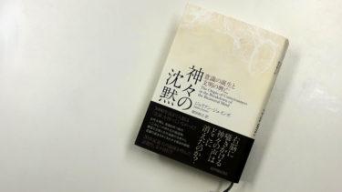 【蔵書紹介】神々の沈黙──ジュリアン・ジェインズ