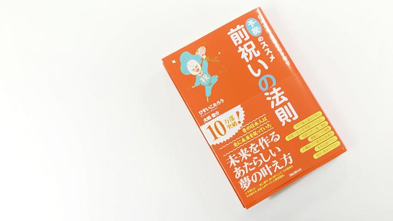 【蔵書紹介】予祝のススメ……ひすいこたろう/大嶋啓介著