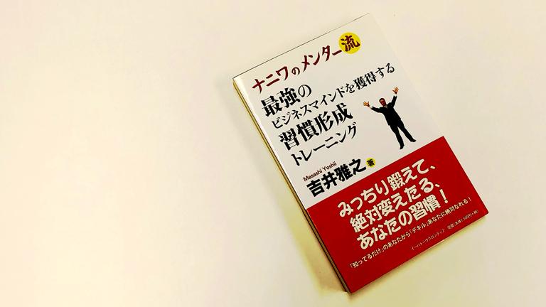 【蔵書紹介】最高のビジネスマインドを獲得する習慣形成トレーニング……吉井雅之著