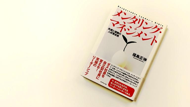 【蔵書紹介】メンタリング・マネジメント──福島正伸