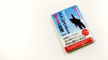 【蔵書紹介】ストレスが消える朝1分の習慣……西多昌規先生著