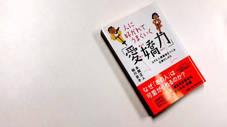 【蔵書紹介】愛嬌力……本間正人、祐川京子著