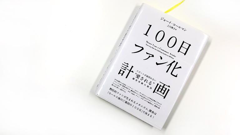 【蔵書紹介】100日ファン化計画……ジョーイ・コールマン著