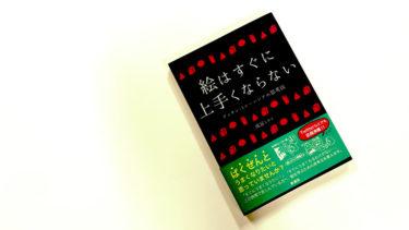 【蔵書紹介】絵はすぐに上手くならない─デッサン・トレーニングの思考法……成冨ミヲリ著