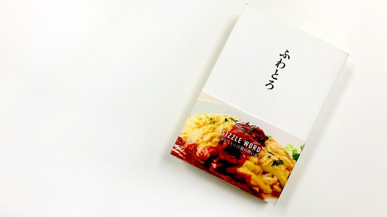 【蔵書紹介】ふわとろ SIZURU WORD「おいしい」言葉の使い方……B・M・FT編著