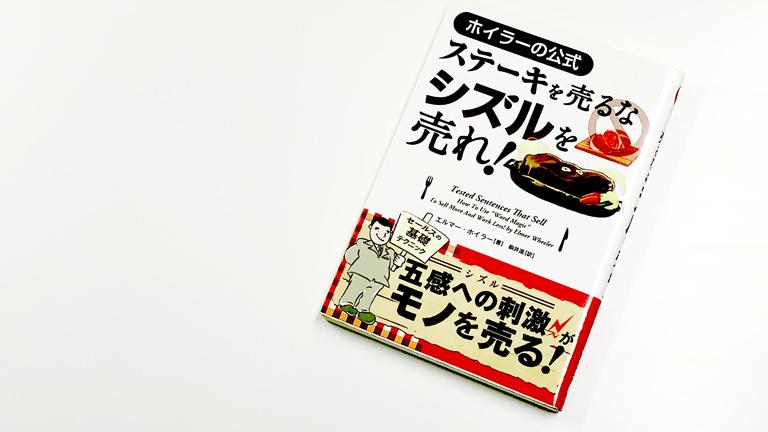 【蔵書紹介】ステーキを売るな、シズルを売れ……エルマー・ホイラー著
