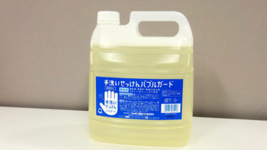 利用者の衛生を守る貴重なやつ到来!4Lの詰め替えボトルは存在感たっぷり